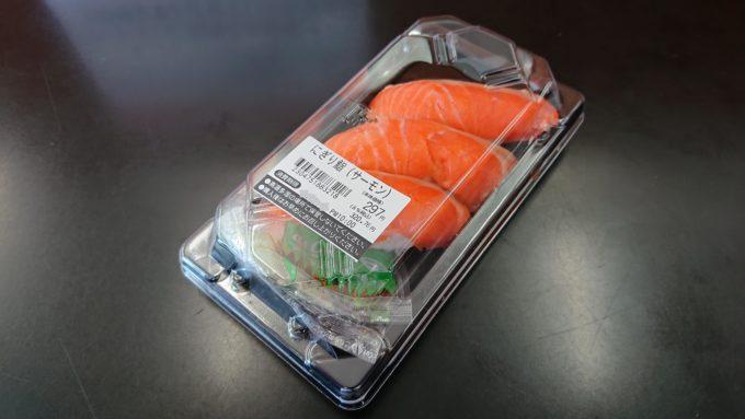 セイコーマートにぎり鮨サーモン