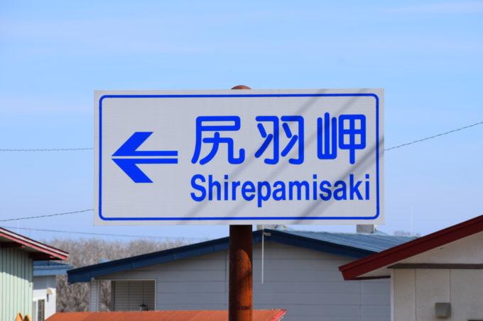 尻羽岬の案内標識