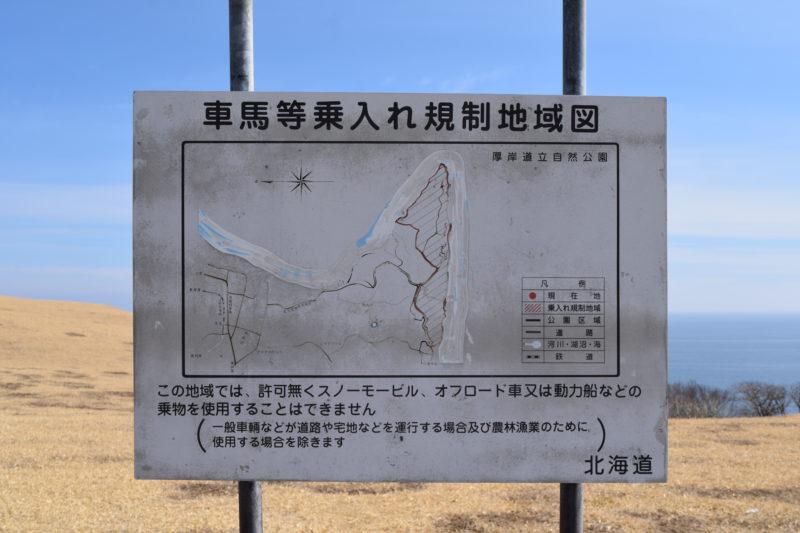 尻羽岬駐車場の車馬等乗入れ規制地域図