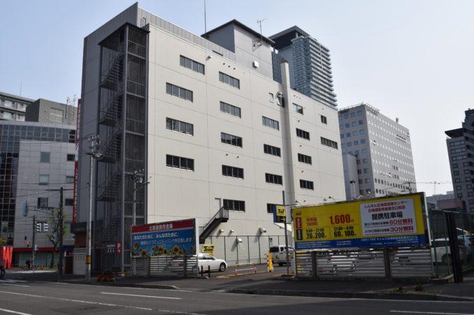 タイムズ北海道信用金庫北口ビル
