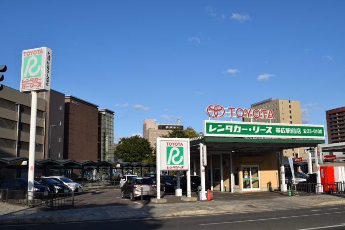 トヨタレンタカー帯広駅前