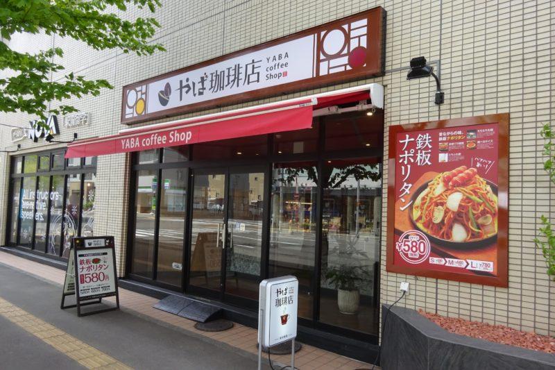 やば珈琲店Wi-Fi