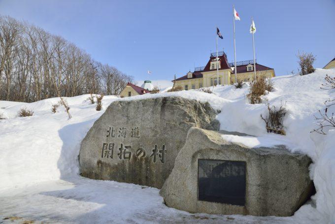 北海道開拓の村クリスマスイベント