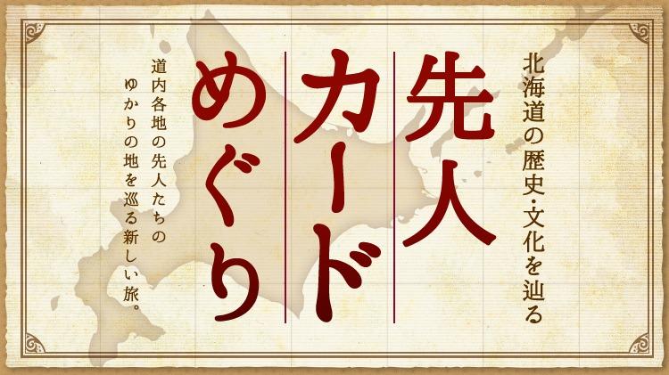 北海道先人カード