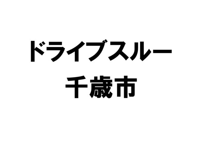 北海道千歳市のドライブスルー店舗一覧