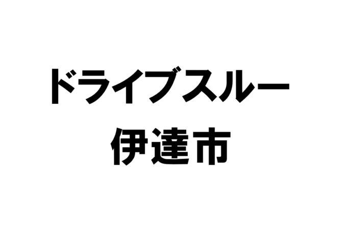 北海道伊達市のドライブスルー店舗一覧