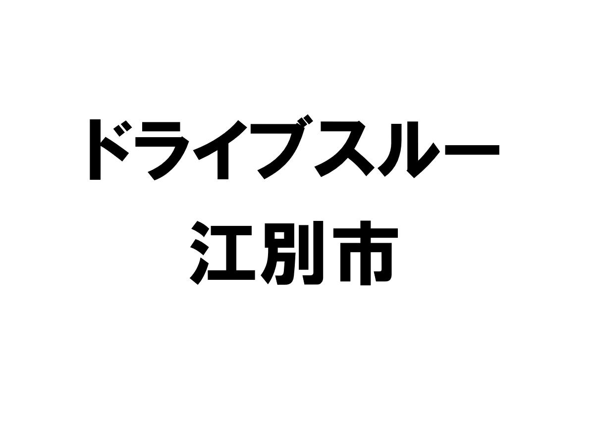 北海道江別市のドライブスルー店舗一覧