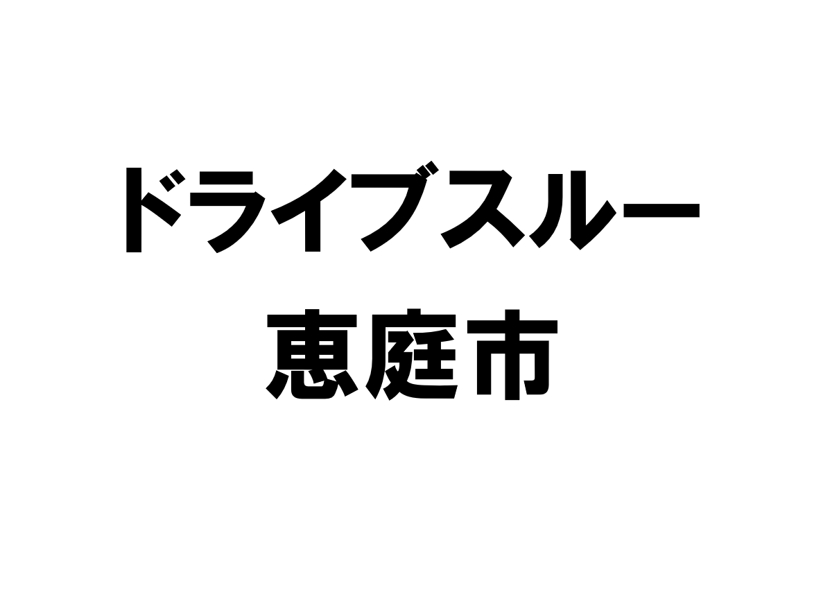 北海道恵庭市のドライブスルー店舗一覧