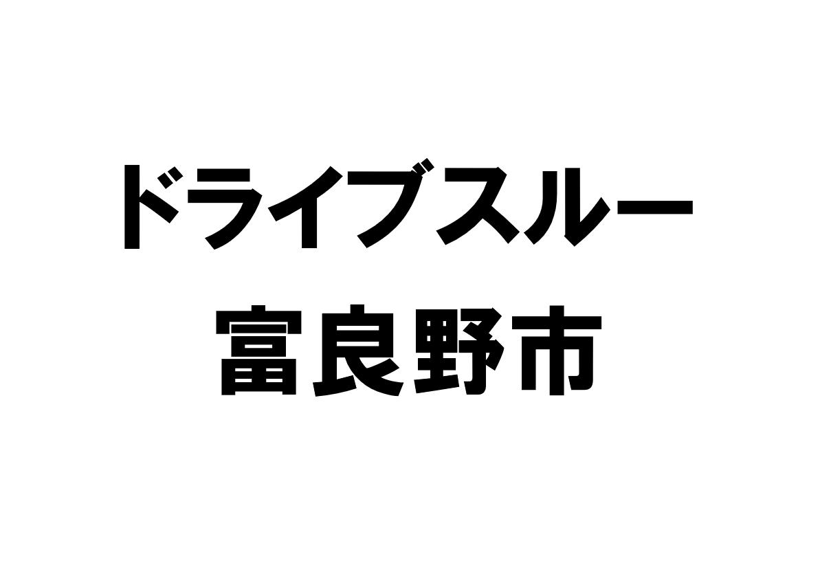 北海道富良野市のドライブスルー店舗一覧