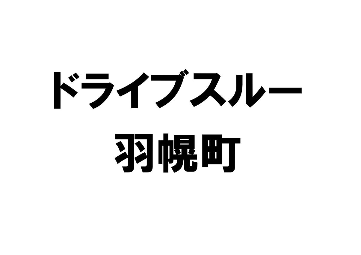 北海道羽幌町のドライブスルー店舗一覧