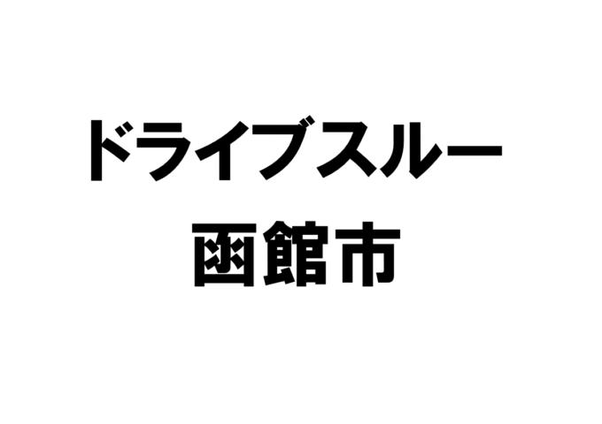 北海道函館市のドライブスルー店舗一覧