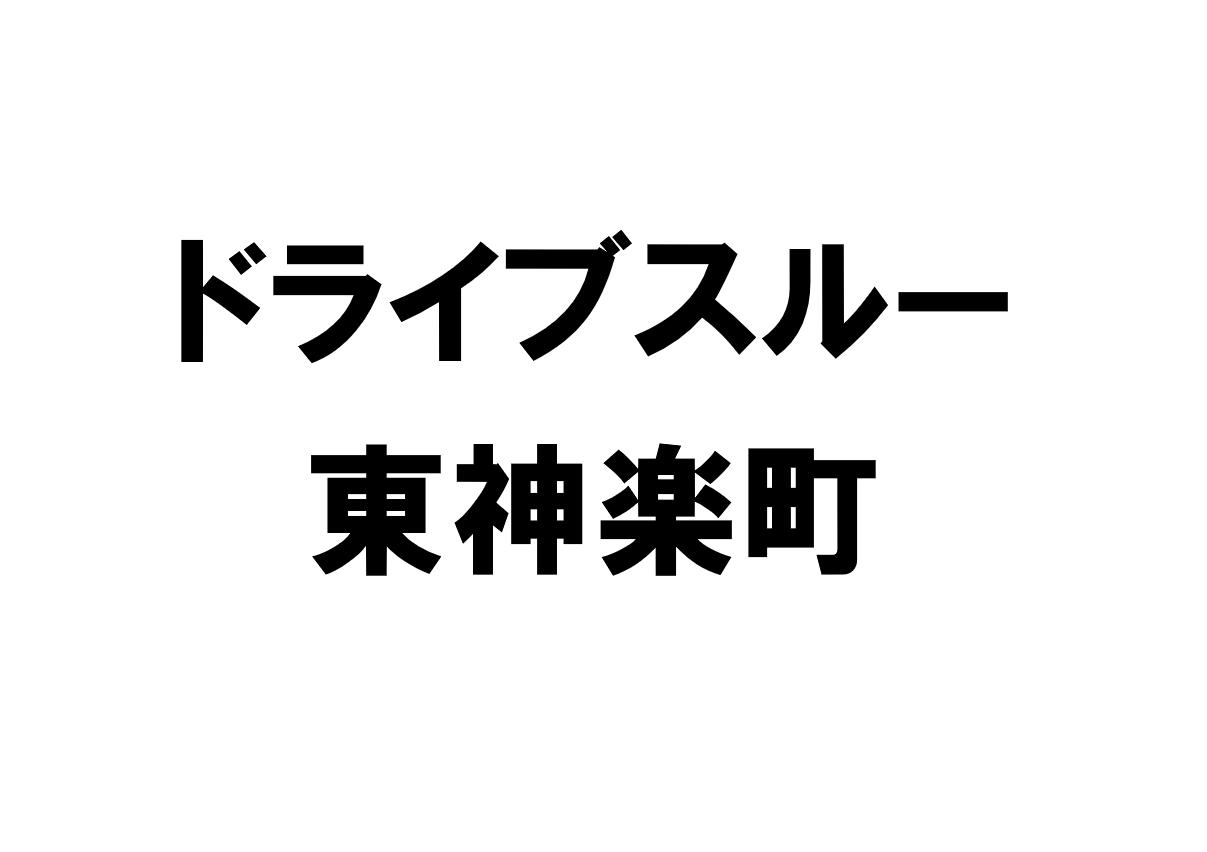 北海道東神楽町のドライブスルー店舗一覧