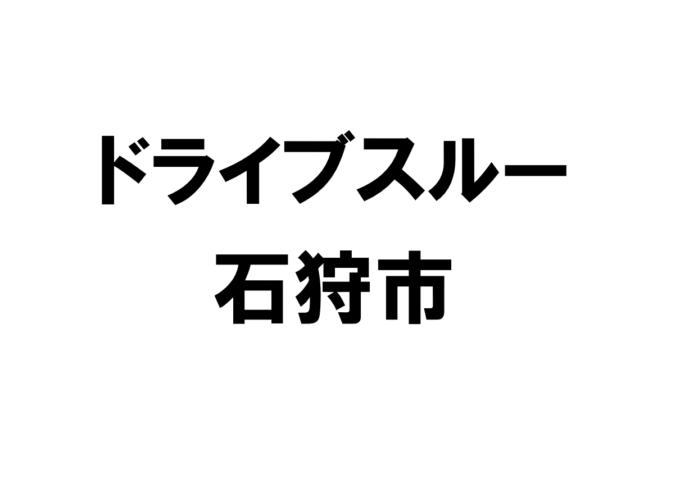 北海道石狩市のドライブスルー店舗一覧