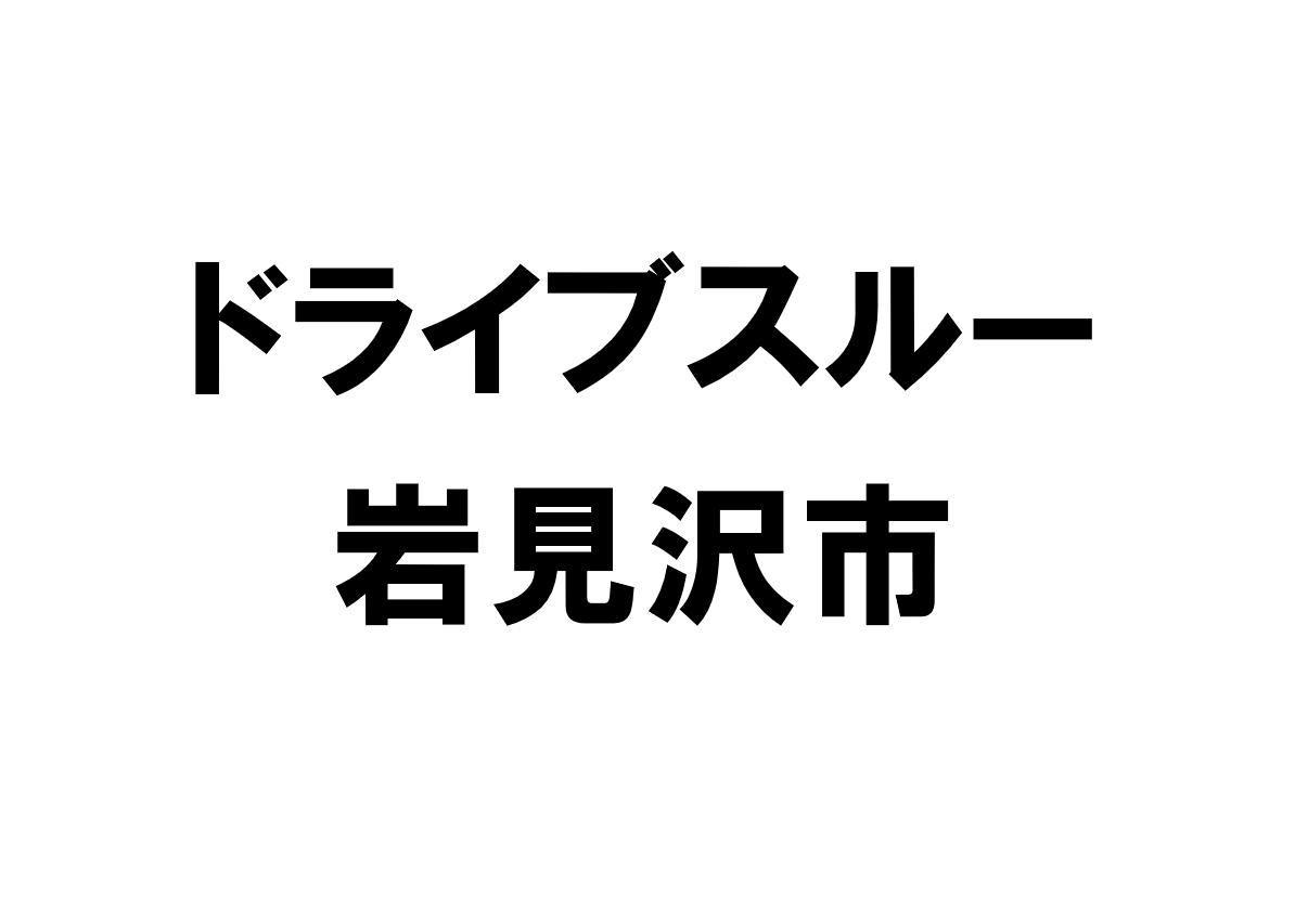 北海道岩見沢市のドライブスルー店舗一覧
