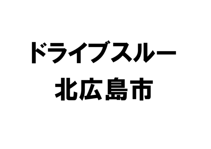 北海道北広島市のドライブスルー店舗一覧