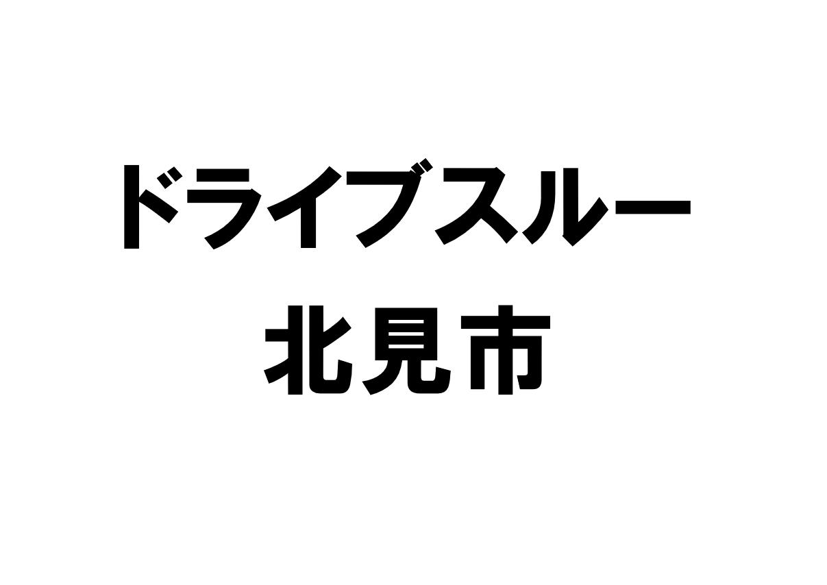 北海道北見市のドライブスルー店舗一覧
