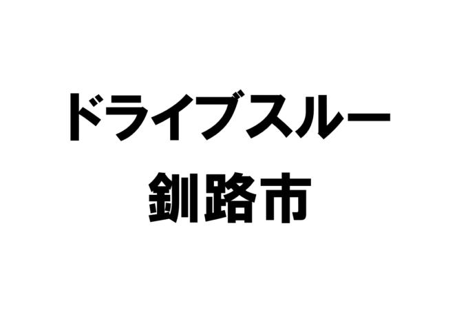 北海道釧路市のドライブスルー店舗一覧