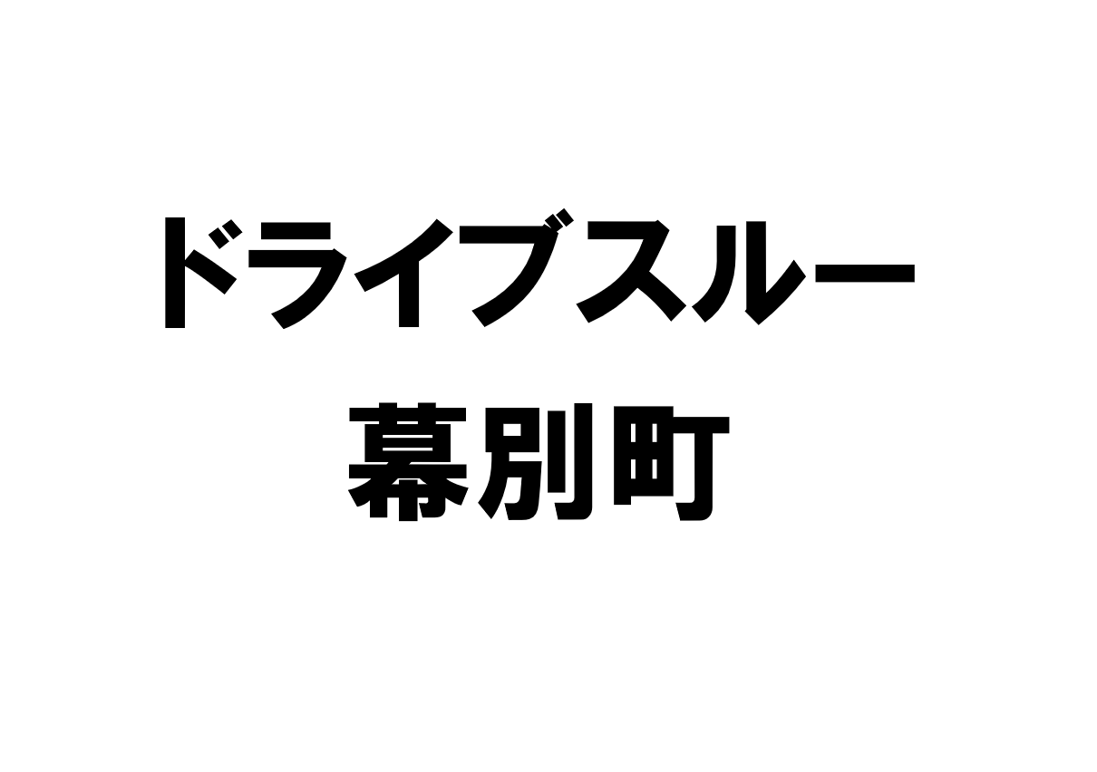 北海道幕別町のドライブスルー店舗一覧