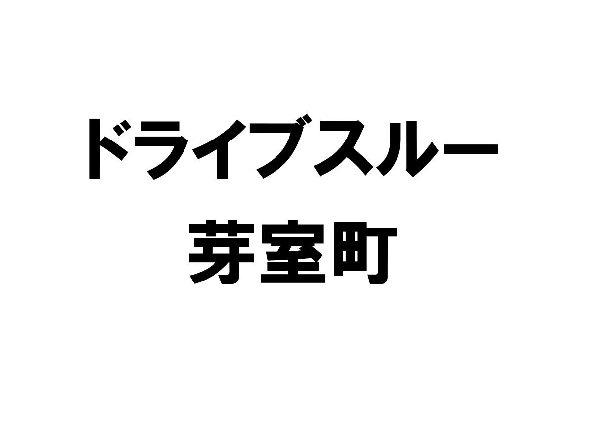 北海道芽室町のドライブスルー店舗一覧