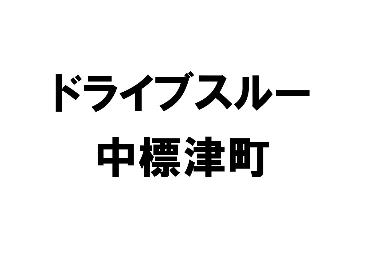 北海道中標津町のドライブスルー店舗一覧