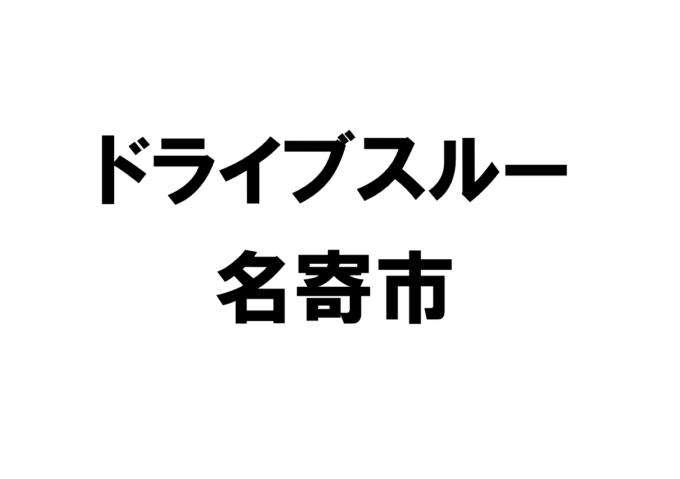 北海道名寄市のドライブスルー店舗一覧