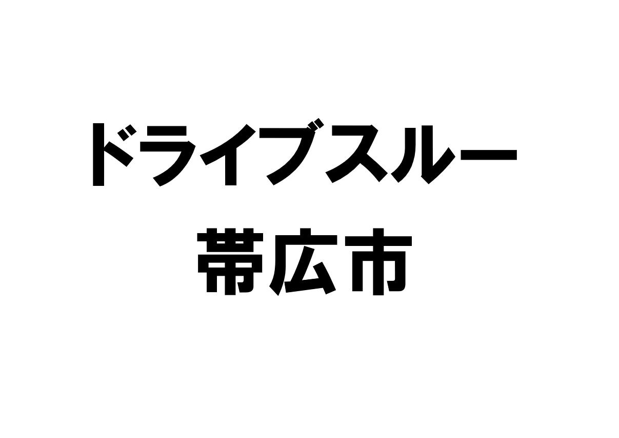 北海道帯広市のドライブスルー店舗一覧