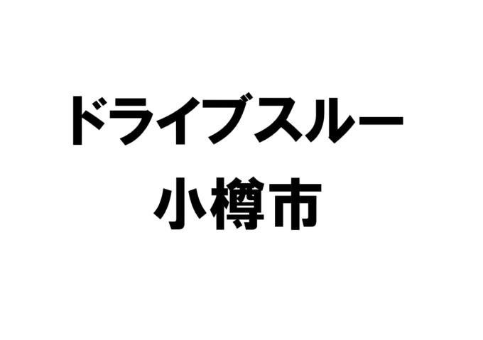 北海道小樽市のドライブスルー店舗一覧