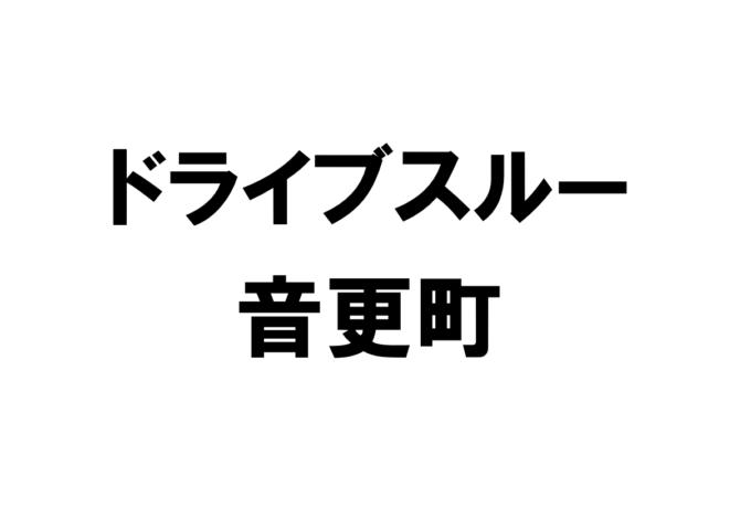 北海道音更町のドライブスルー店舗一覧