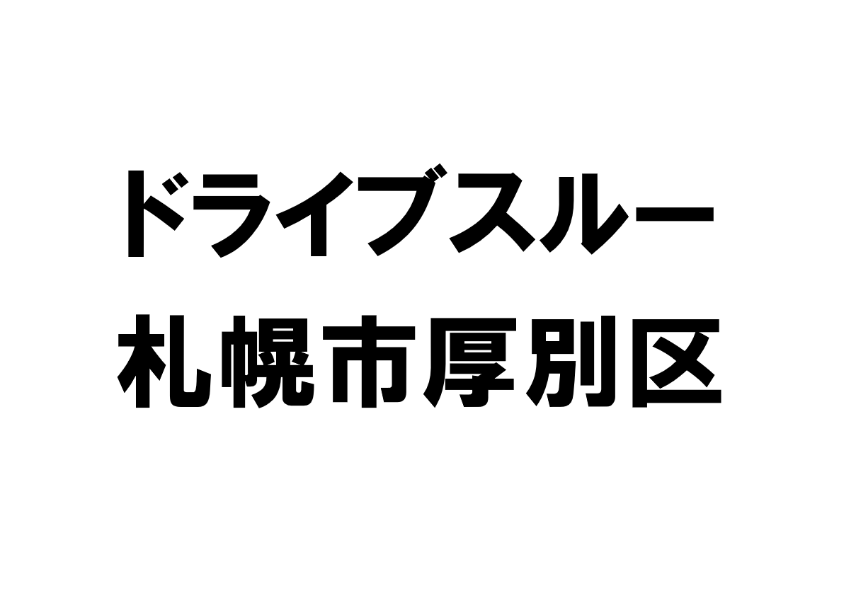 北海道札幌市厚別区のドライブスルー店舗一覧