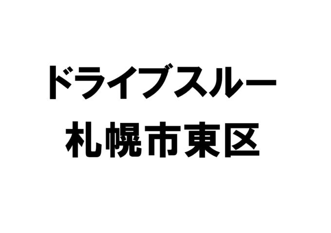北海道札幌市東区のドライブスルー店舗一覧