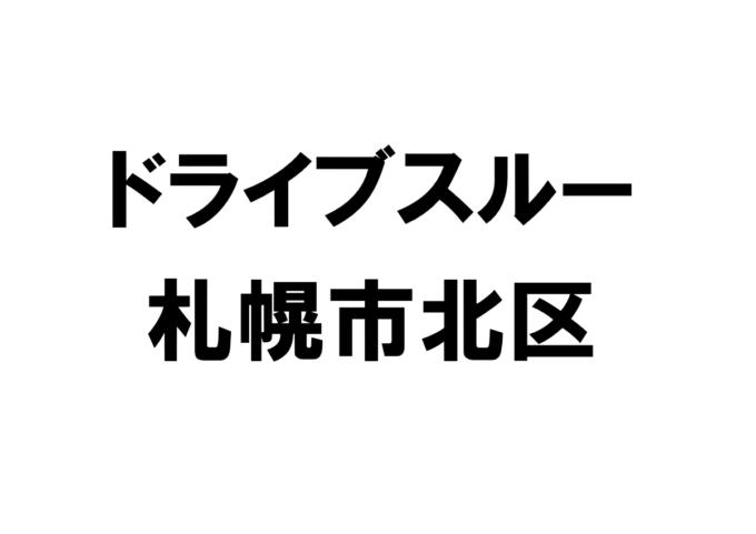 北海道札幌市北区のドライブスルー店舗一覧