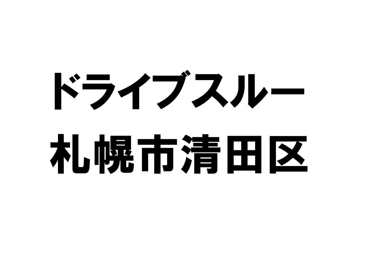 北海道札幌市清田区のドライブスルー店舗一覧