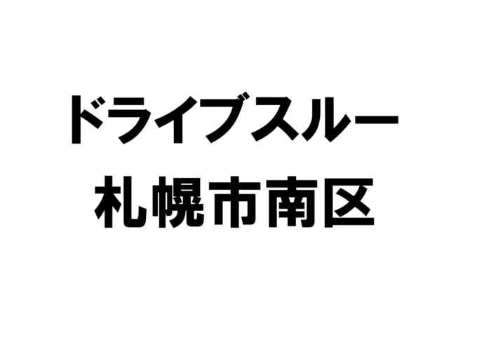 北海道札幌市南区のドライブスルー店舗一覧