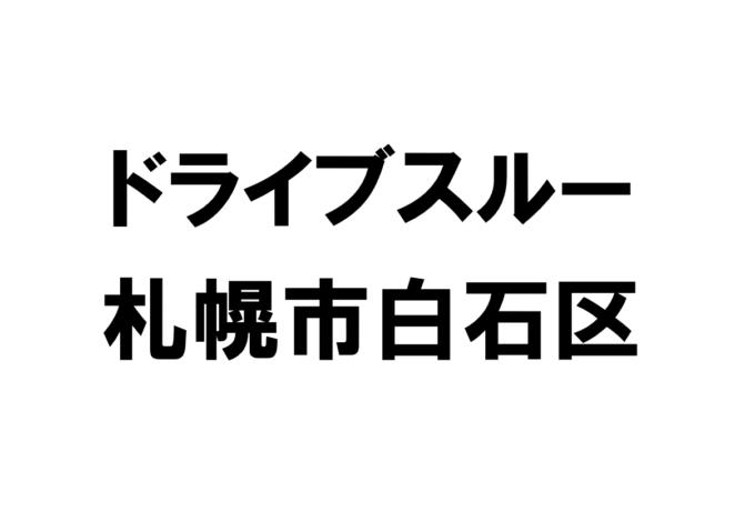 北海道札幌市白石区のドライブスルー店舗一覧