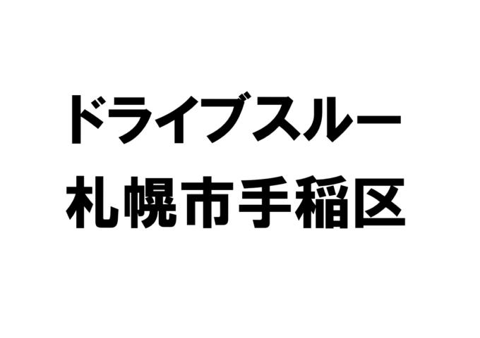 北海道札幌市手稲区のドライブスルー店舗一覧