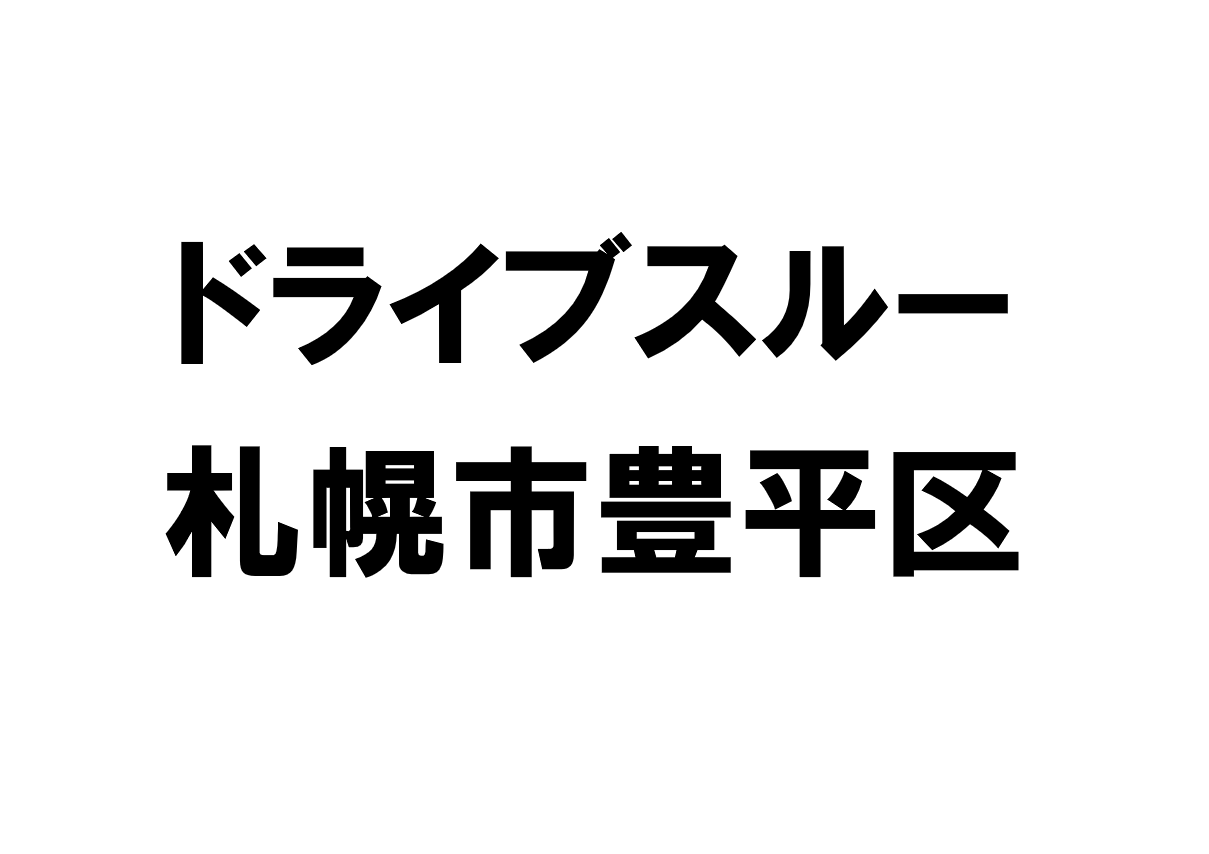 北海道札幌市豊平区のドライブスルー店舗一覧