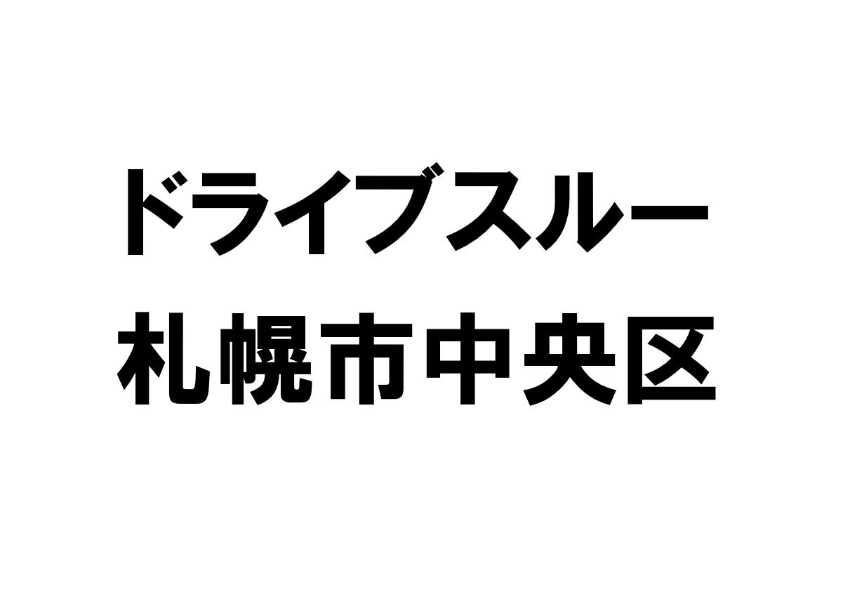 北海道札幌市中央区のドライブスルー店舗一覧