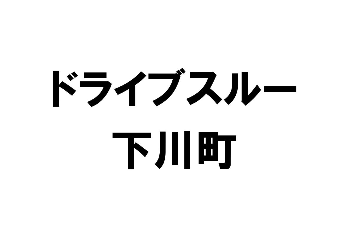 北海道下川町のドライブスルー店舗一覧