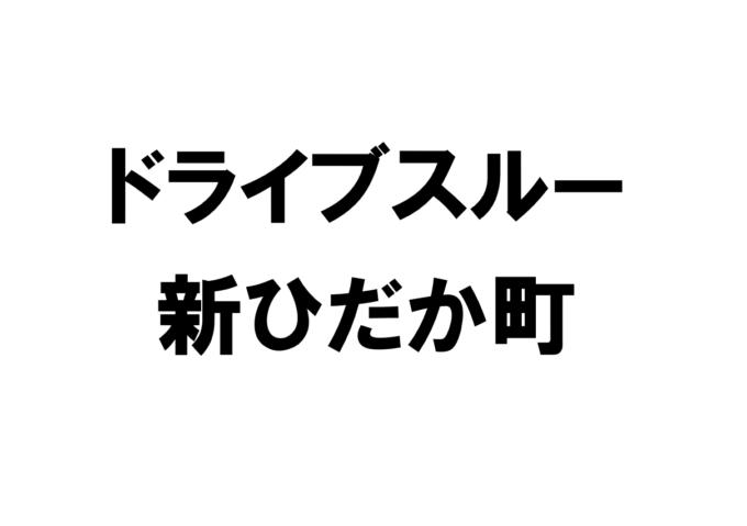 北海道新ひだか町のドライブスルー店舗一覧