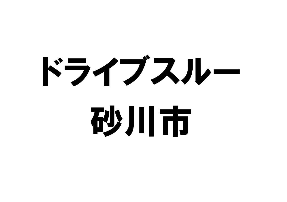 北海道砂川市のドライブスルー店舗一覧