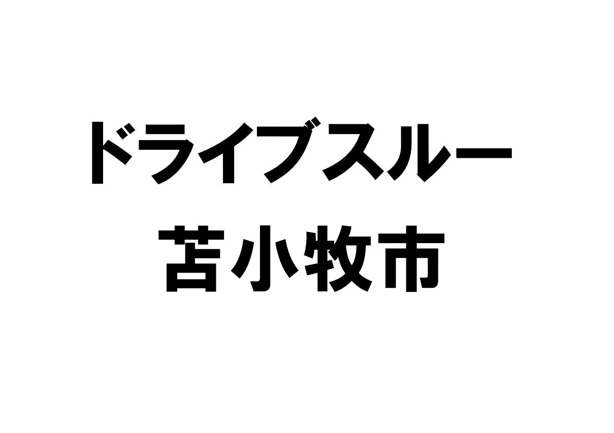 北海道苫小牧市のドライブスルー店舗一覧