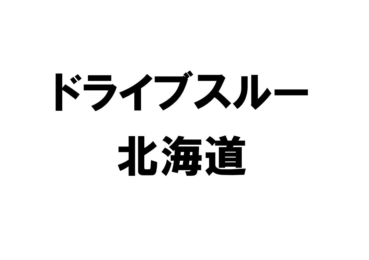 北海道のドライブスルー店舗一覧