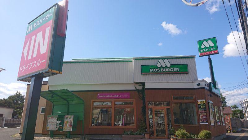 モスバーガー北12条東15丁目店