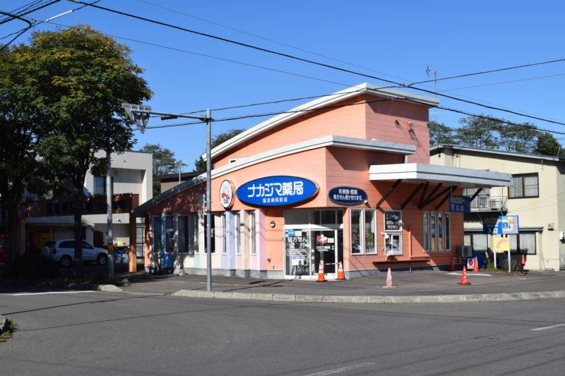 ナカジマ薬局協会病院前店