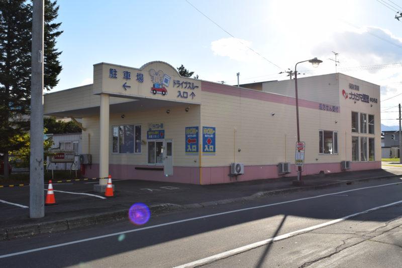 ナカジマ薬局芽室店