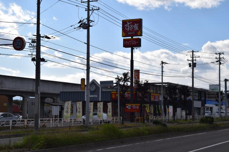 すき家38号帯広柏林台店