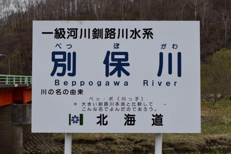 釧路川水系「別保川」の河川ライブカメラ一覧
