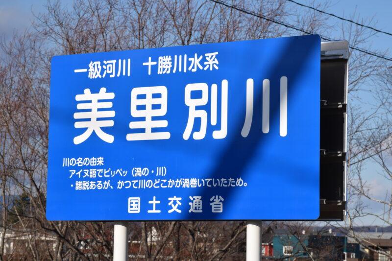 美里別川(十勝川水系)の河川ライブカメラ一覧