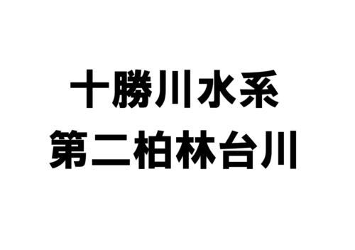 十勝川水系「第二柏林台川」の河川ライブカメラ一覧