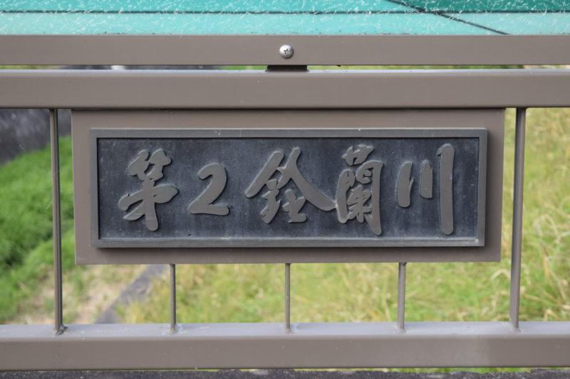 第二鈴蘭川(十勝川水系)の河川ライブカメラ一覧